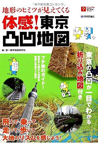 地形のヒミツが見えてくる 体感! 東京凸凹地図 (ビジュアルはてなマップ)