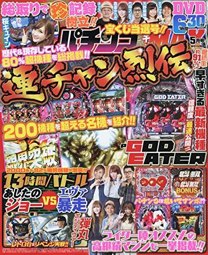 パチンコ実戦ギガMAX 2019年 05 月号 [雑誌]