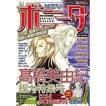 ミステリーボニータ 2006年 09月号 [雑誌]