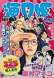 映画化スペシャル 海月姫 (講談社プラチナコミックス)