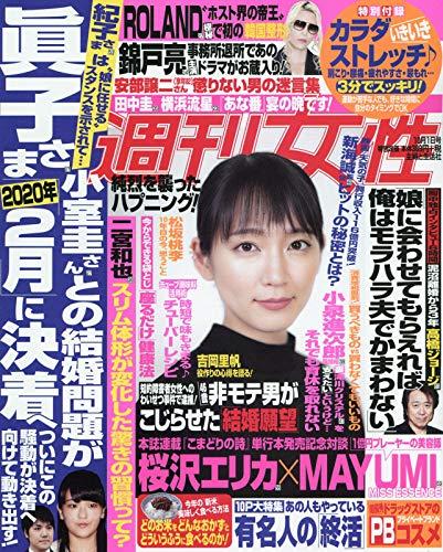 週刊女性 2019年 10/1 号 [雑誌]