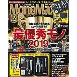 MonoMax(モノマックス) 2020年 1月号