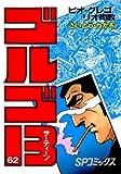 ゴルゴ13(62) (ビッグコミックス)