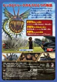 ヒックとドラゴン~バーク島の冒険~ vol.6 [DVD] 画像