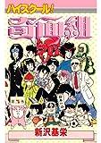 ハイスクール!奇面組 5 (コミックジェイル)