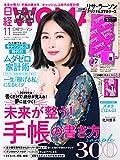 日経ウーマン 2018年 11 月号