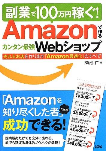 副業で100万円稼ぐ! Amazonで作るカンタン最強Webショップの詳細を見る