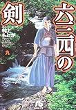 六三四の剣 (9) (小学館文庫)