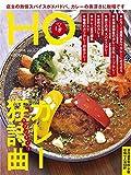 HO vol.124(カレー狂詩曲)[雑誌]