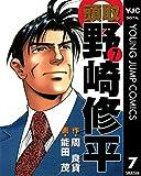 頭取 野崎修平 7 (ヤングジャンプコミックスDIGITAL)
