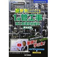分野別問題解説集 1級管工事施工管理技術検定実地試験〈平成30年度〉 (スーパーテキストシリーズ)