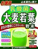山本漢方製薬 乳酸菌大麦若葉粉末 4g×30包