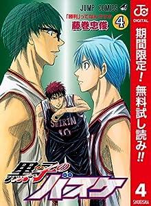 黒子のバスケ カラー版【期間限定無料】 4 (ジャンプコミックスDIGITAL)