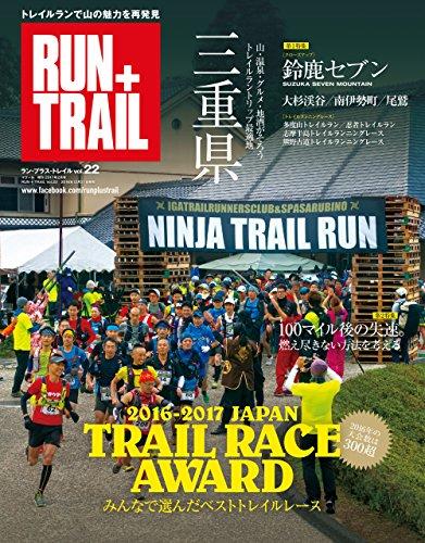 RUN+TRAIL (ラントレイル) 2017年02月号 Vol.22