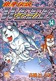 銀牙伝説ウィード (14) (ニチブンコミックス)