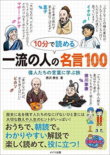 10分で読める 一流の人の名言100 偉人たちの言葉に学ぶ旅 まなぶっく