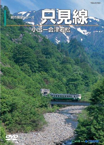 只見線(小出~会津若松) [DVD]