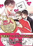 恋人課金 (MIKE+comics)