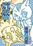 みーたんとベルたんの愉快な日常 / 水井麻紀子 のシリーズ情報を見る