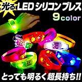 《UVグリーン(その他8色あり)》 光る シリコンブレス☆ 明るい LED 光るブレス リストバンド アクセサリー コスプレ 衣装 パーティーグッズ