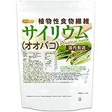 サイリウム(オオバコ) 950g 国内製造 植物性食物繊維 Plantago ovata [01] NICHIGA(ニチガ)