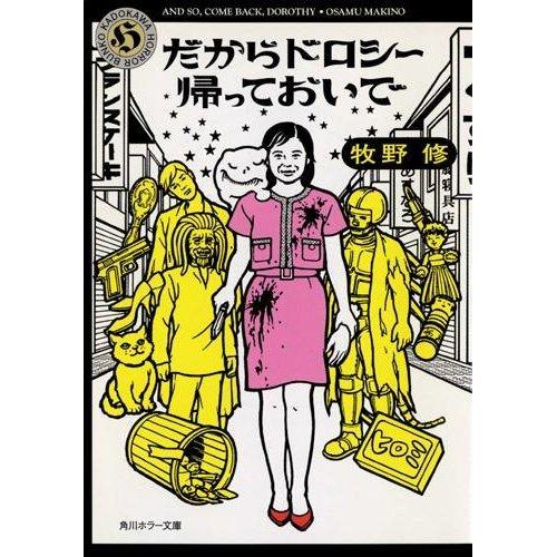 だからドロシー帰っておいで (角川ホラー文庫)の詳細を見る