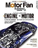 Motor Fan illustrated Vol.122 エンジンはモーターの奴隷になったのか? (モーターファン別冊)