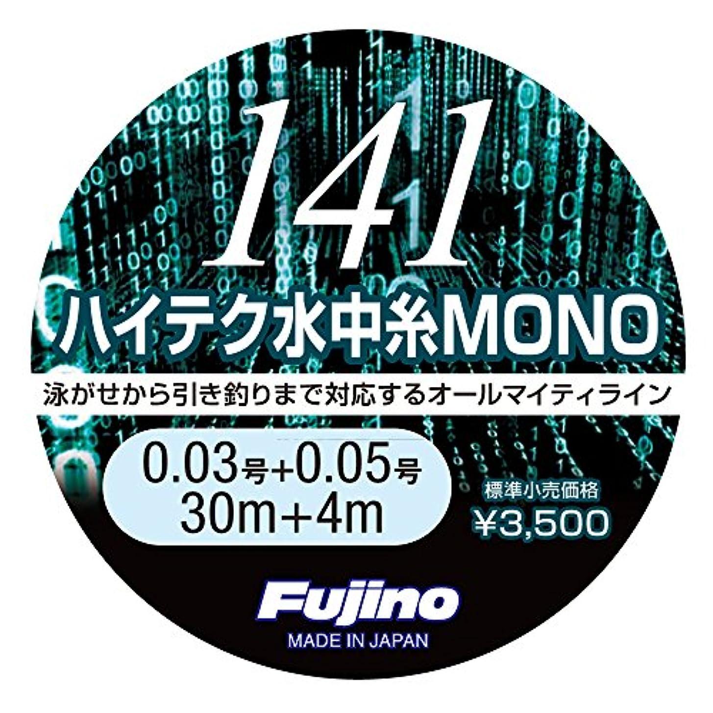 モンゴメリー処分した急襲Fujino(フジノ) ライン 141ハイテク水中糸MONO 30m+4m 0.03+0.05