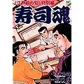 寿司魂 10―〈江戸前の旬〉特別編 (ニチブンコミックス)