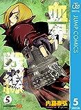 血界戦線―Zの一番長い日― 5 (ジャンプコミックスDIGITAL)