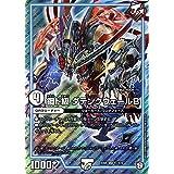 鋼ド級 ダテンクウェールB スーパーレア デュエルマスターズ 100%新世界! 超GRパック100 dmex05-s01