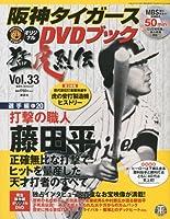 阪神タイガースオリジナルDVD猛虎烈伝 2010年 6/17号 [雑誌]