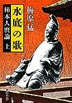 水底の歌―柿本人麿論 (上) (新潮文庫)