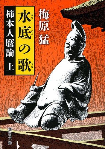 水底の歌—柿本人麿論 (上) (新潮文庫)