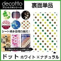 willcom SOCIUS WX01S専用 スキンシート 裏面 ドット 【 ホワイト×ナチュラル 】