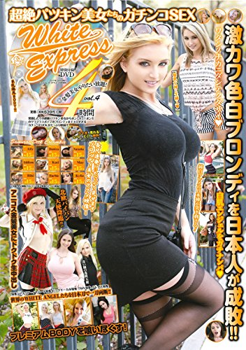 WHITE EXPRESS(4) 2017年 02 月号 [雑誌]: Exciting!!JK STYLE 増刊の詳細を見る