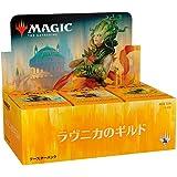 MTG マジック:ザ・ギャザリング ラヴニカのギルド ブースターパック 日本語版 36パック入り (BOX)