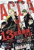 月刊ビッグガンガン 2017年 Vol.03 3/26号