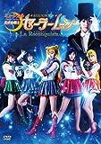 ミュージカル「美少女戦士セーラームーン -La Reconquista-」 [DVD]
