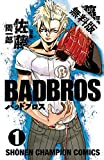 BADBROS 1【期間限定 無料お試し版】 (少年チャンピオン・コミックス)