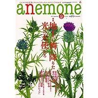 anemone (アネモネ) 2007年 09月号 [雑誌]