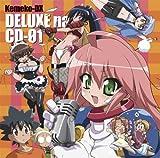 「ケメコデラックス!」デラックスなCD1