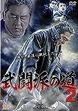 武闘派の道2[DVD]