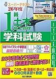 スーパーテキスト1級土木施工管理学科試験〈26年度〉
