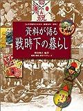 資料が語る戦時下の暮らし—太平洋戦争下の日本:昭和16年~20年