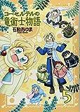 コーセルテルの竜術士物語 (5) (IDコミックス ZERO-SUMコミックス)