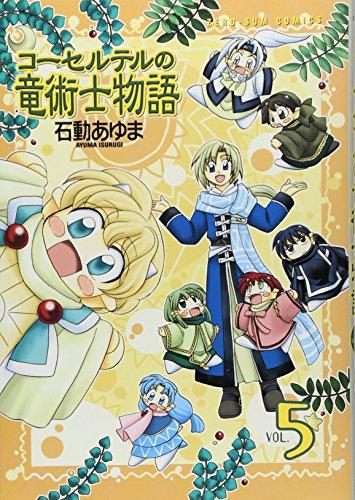コーセルテルの竜術士物語 (5) (IDコミックス ZERO-SUMコミックス)の詳細を見る