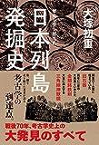 歴史を塗り替えた 日本列島発掘史 (中経出版)