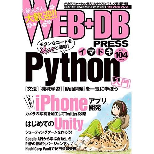 WEB+DB PRESS Vol.104
