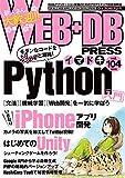 WEB+DB PRESS Vol.104 画像